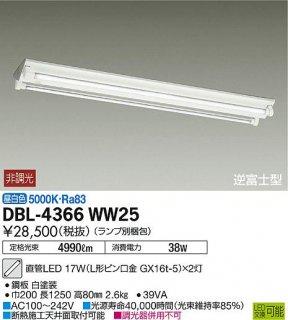 DBL-4366WW25 (ランプ別梱包) ベースライト 大光電機(DAIKO)