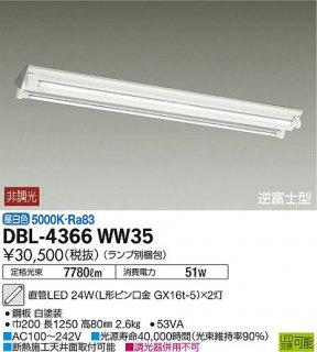 DBL-4366WW35 (ランプ別梱包) ベースライト 大光電機(DAIKO)