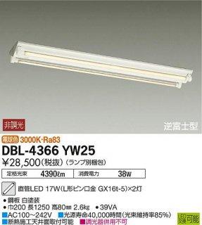 DBL-4366YW25 (ランプ別梱包) ベースライト 大光電機(DAIKO)