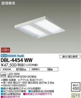 DBL-4454WW ベースライト 大光電機(DAIKO)