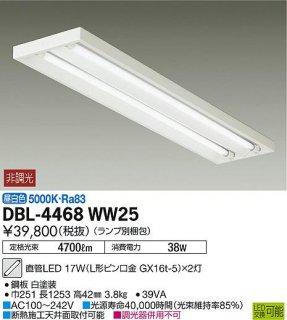 DBL-4468WW25 (ランプ別梱包) ベースライト 大光電機(DAIKO)