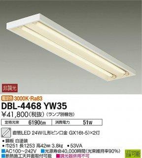 DBL-4468YW35 (ランプ別梱包) ベースライト 大光電機(DAIKO)