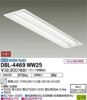 DBL-4469WW25 (ランプ別梱包) ベースライト 大光電機(DAIKO)