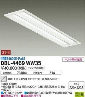 DBL-4469WW35 (ランプ別梱包) ベースライト 大光電機(DAIKO)