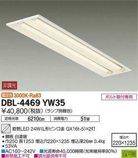 DBL-4469YW35 (ランプ別梱包) ベースライト 大光電機(DAIKO)