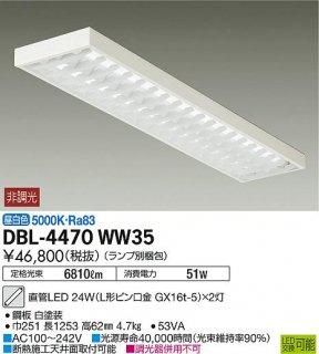 DBL-4470WW35 (ランプ別梱包) ベースライト 大光電機(DAIKO)