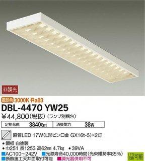 DBL-4470YW25 (ランプ別梱包) ベースライト 大光電機(DAIKO)