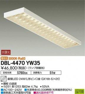 DBL-4470YW35 (ランプ別梱包) ベースライト 大光電機(DAIKO)
