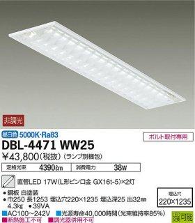 DBL-4471WW25 (ランプ別梱包) ベースライト 大光電機(DAIKO)