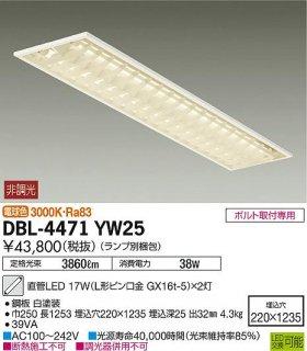 DBL-4471YW25 (ランプ別梱包) ベースライト 大光電機(DAIKO)
