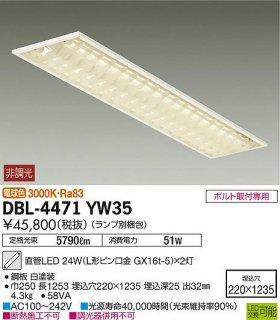 DBL-4471YW35 (ランプ別梱包) ベースライト 大光電機(DAIKO)