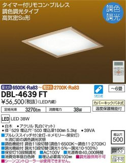 DBL-4639FT ベースライト 大光電機(DAIKO)