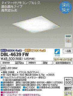 DBL-4639FW ベースライト 大光電機(DAIKO)