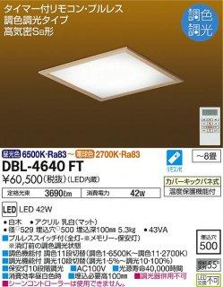 DBL-4640FT ベースライト 大光電機(DAIKO)