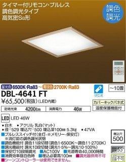 DBL-4641FT ベースライト 大光電機(DAIKO)