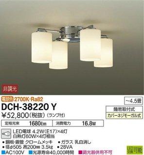 DCH-38220Y シャンデリア 大光電機(DAIKO)