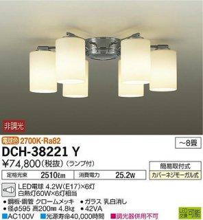 DCH-38221Y シャンデリア 大光電機(DAIKO) 送料無料
