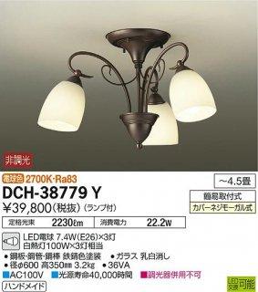 DCH-38779Y シャンデリア 大光電機(DAIKO)