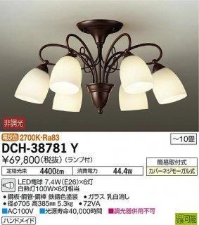 DCH-38781Y シャンデリア 大光電機(DAIKO) 送料無料