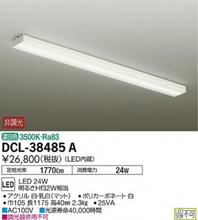 DCL-38485A キッチンライト 大光電機(DAIKO)