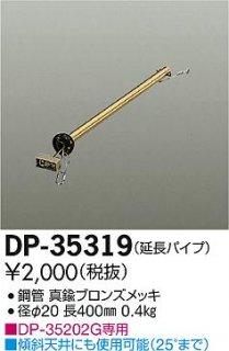 期間限定特価 DP-35319 シーリングファン 大光電機(DAIKO)