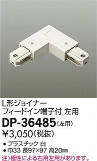 DP-36485 配線ダクトレール 大光電機(DAIKO)