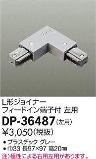 DP-36487 配線ダクトレール 大光電機(DAIKO)