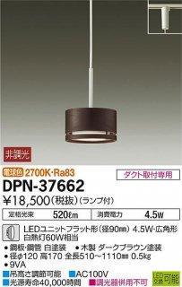 DPN-37662 ペンダント 大光電機(DAIKO)
