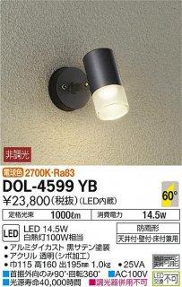 DOL-4599YB 屋外灯 大光電機(DAIKO)
