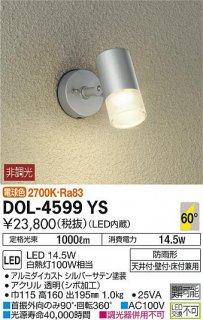 DOL-4599YS 屋外灯 大光電機(DAIKO)
