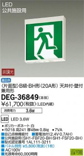 DEG-36849 ベースライト パネル別売 大光電機(DAIKO)