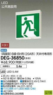 DEG-36850 ベースライト パネル別売 大光電機(DAIKO) 送料無料