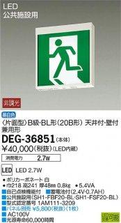 DEG-36851 ベースライト パネル別売 大光電機(DAIKO)