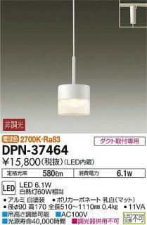 DPN-37464 ペンダント 大光電機(DAIKO)