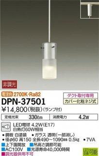 DPN-37501 ペンダント 大光電機(DAIKO)