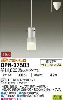 DPN-37503 ペンダント 大光電機(DAIKO)