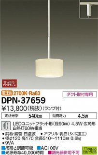 DPN-37659 ペンダント 大光電機(DAIKO)
