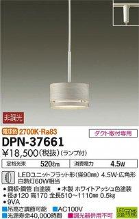 DPN-37661 ペンダント 大光電機(DAIKO)