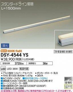 DSY-4544YS ベースライト 大光電機(DAIKO)