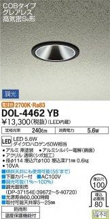 DOL-4462YB ポーチライト 大光電機(DAIKO)