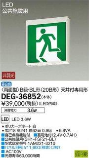 DEG-36852 ベースライト パネル別売 大光電機(DAIKO)