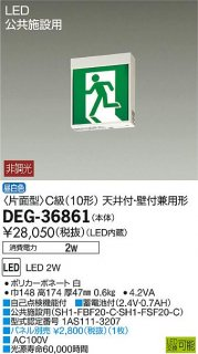 DEG-36861 ベースライト パネル別売 大光電機(DAIKO)
