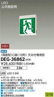 DEG-36862 ベースライト パネル別売 大光電機(DAIKO)