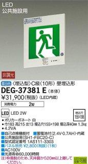 DEG-37381E ベースライト パネル別売 大光電機(DAIKO)