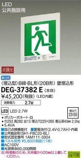 DEG-37382E ベースライト パネル別売 大光電機(DAIKO)