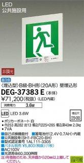 DEG-37383E ベースライト パネル別売 大光電機(DAIKO) 送料無料