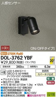 DOL-3762YBF 屋外灯 大光電機(DAIKO)