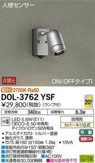 DOL-3762YSF 屋外灯 大光電機(DAIKO)