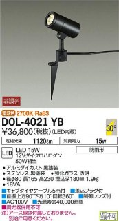 DOL-4021YB 屋外灯 大光電機(DAIKO)