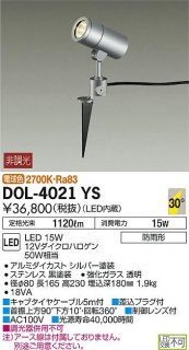 DOL-4021YS 屋外灯 大光電機(DAIKO)